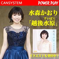 日本有線大賞 - 有線ランキング