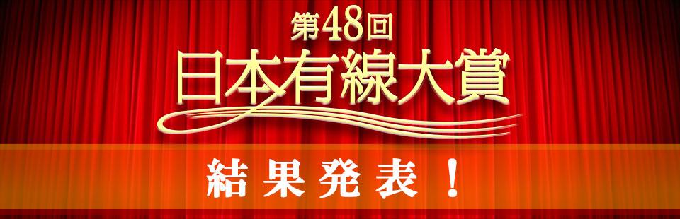 第48回日本有線大賞 結果発表! ...