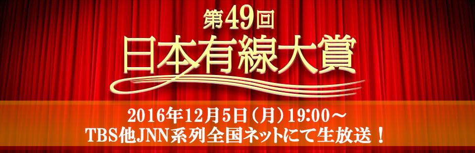 第46回日本有線大賞
